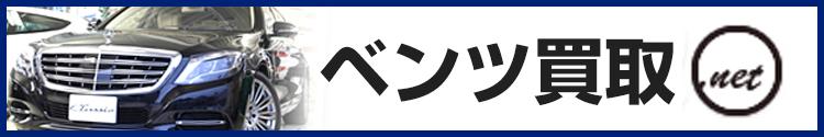 ベンツ買取.net