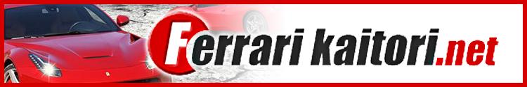 フェラーリ買取.net