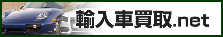 輸入車買取.net